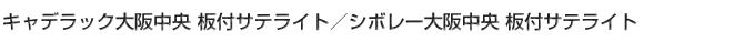 キャデラック大阪中央 板付サテライト/シボレー大阪中央 板付サテライト